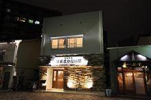 若手向きの海鮮居酒屋「海鮮食堂 博多まかない屋」