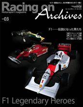 【書籍】Racing On Archives vol.03 F1―伝説になった男たち