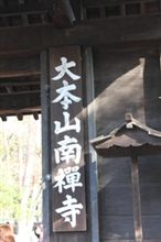 南禅寺と湯豆腐と、、、