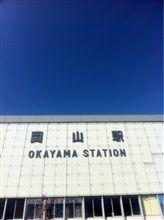 今日の岡山