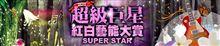 SUPER STAR 紅白芸能大賞