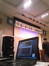 JAF/JMRC北海道表彰式