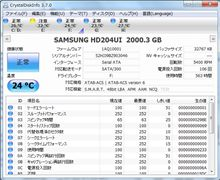 SAMSUNG HD204UI をご利用の方に非常に重要なお知らせ