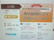 先着 エリア限定 ポンパレ から「 Amazon (R) ギフト券 1,000円 分」を 100円 で 購入可能!