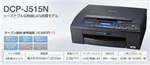 プリンターが調子悪いのでメーカーサポートに電話したら修理に9千円かかるっていわれてあきらめたでござる