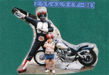 仮面ライダー(父)と息子