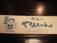名古屋の忘年会