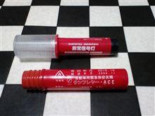 発炎筒と非常信号灯