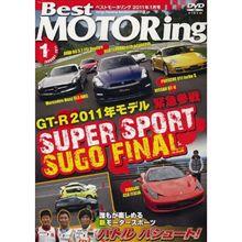 遅ればせながらBest MOTORing 2011 1月号