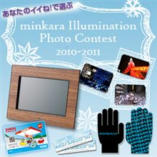 【エントリー受付中】イルミネーションフォトコンテスト2010!