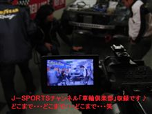 テレビ番組取材♪スタジオ今井♪ちゃんと出来たかなぁ~♪