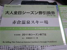 チケット③