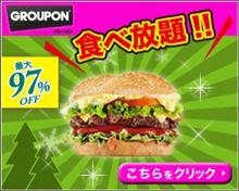 ハンバーガー♪12・27(月)
