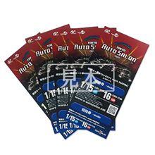 【プレゼント】東京オートサロン2011 20組40名様をご招待!