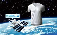 宇宙飛行士のアンダーウェアをゲット!