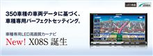 アルパインVIE-X08Sワケアリ特価!!