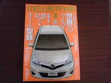 月刊自家用車2月号