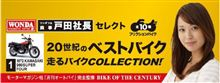 「『WONDA:20世紀のベストバイク 走るバイクCOLLECTION』全10種」/コンビニ(おまけ)バイクフィギュア。