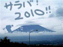 今年一年 有難うございました!