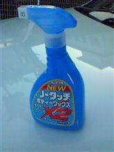 年内最終洗車