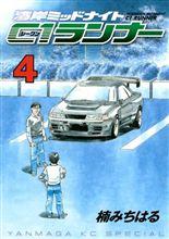 【書籍】湾岸ミッドナイト C1ランナー 2~4巻