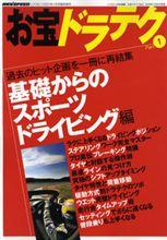 【書籍】お宝ドラテク Part1