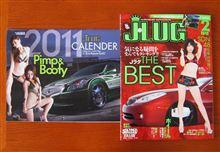 2011 SEXYカレンダー買いました(●^ω^●)