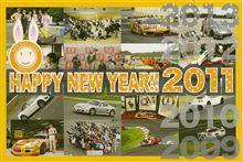 2011年 あけましておめでとうございます。