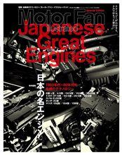 【書籍】Motor Fan illustrated 特別編集 「日本の名エンジン」