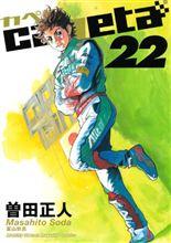 【書籍】capeta(カペタ) 22巻