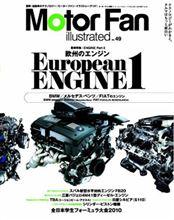 【書籍】Motor Fan illustrated vol.49 ~エンジンPart2 European ENGINE1~