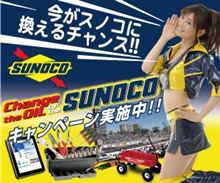 「Change the OIL to the SUNOCO キャンペーン 2010」 締切日です!