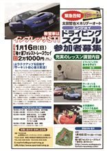 (満員御礼)1月16日太田哲也×ホリデーオートエンジョイドライビングレッスン