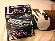 LSTYLE~エルスタイル~
