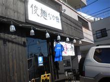 「俊麺 なが田」2 -宇都宮-