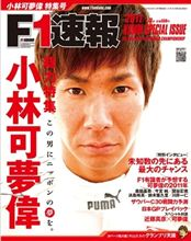 【書籍】F1速報 2011 KAMUI SPECIAL ISSUE