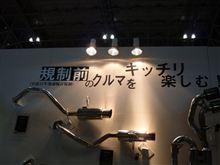 TAS2011視察 突発OFF会?