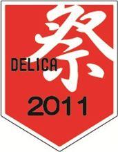 嗚呼・・・デリカ祭り2011