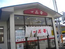 「一品香今宮店」8-宇都宮-
