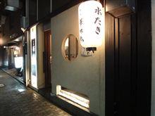 博多の水炊き新興勢力「博多 華味鳥 西中洲店」