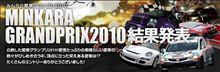 愛車グランプリ2010/レッツゴー4WD特別賞決定しました