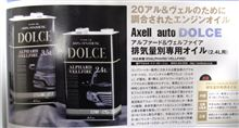 L-style×DOLCEエンジンオイル