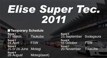 Elise SuperTec 2011 エントリ開始