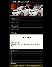 ROJAMモバイルサイトがリニューアル!!