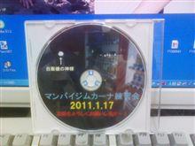 2011.01.17マンパイ練習会 動画