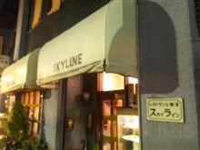 SKYLINEの日♪