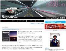 iPad専用デジタルカーマガジン『Bagnole』塩見 智がSPブログ登場!