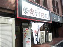 「自家製麺 肉そば肉めし 冨士雄220」-宇都宮-