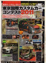 ジェットストローク雑誌掲載記事紹介! 11月からオートサロンまで!! その③