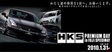 『HKS PREMIUM DAY in FSW』 情報2